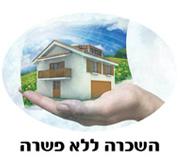 השכרה ללא פשרה שיפוץ והשכרת מגורים
