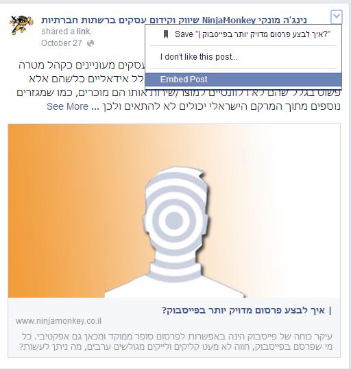 הטמעת פוסט פייסבוק באתר
