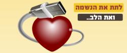 הלב שבמחשב. על האישי במרחב דיגיטלי