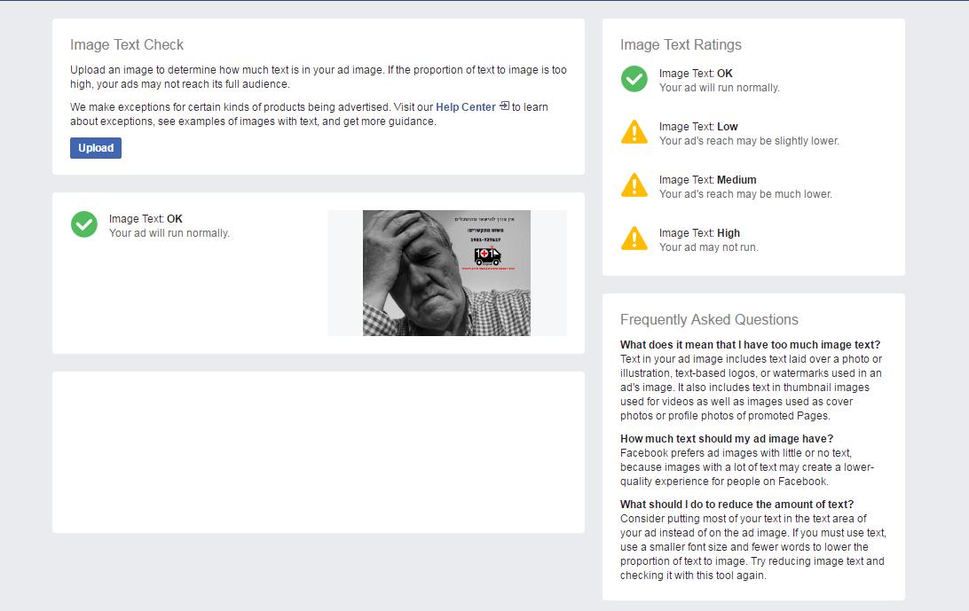 פייסבוק מסירה את המגבלה