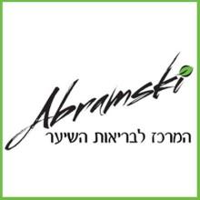 אברמסקי – המרכז לבריאות השיער