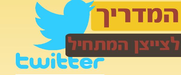 טוויטר – המדריך המלא להתחלת פעילות נכונה ומניבה