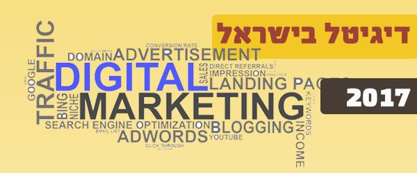 שיווק דיגיטלי בשוק העבודה הישראלי 2017. פוסט חובה לכל עוסק עתידי בתחום