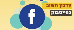 Read more about the article עדכון חשוב לגבי תמונת נושא (קאבר) בפייסבוק לדפים עסקיים