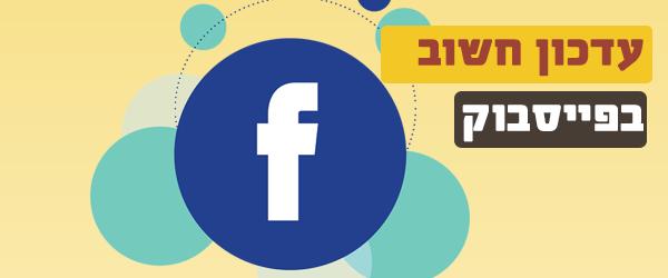 עדכון חשוב לגבי תמונת נושא (קאבר) בפייסבוק לדפים עסקיים