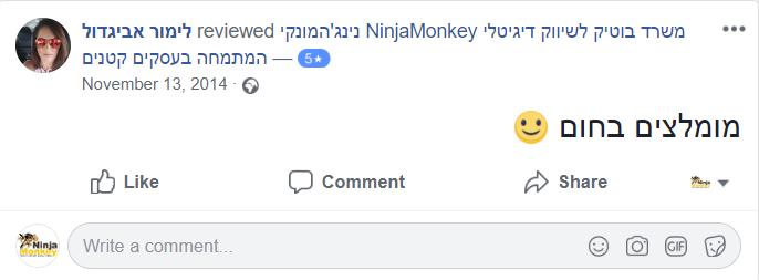 המלצה שיווק בפייסבוק לימור אביגדול