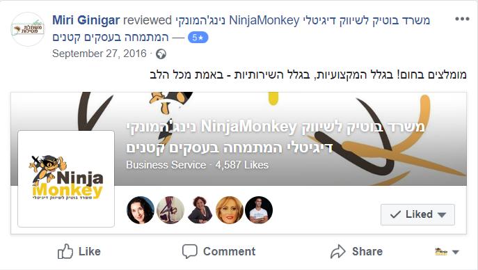 המלצה שיווק בפייסבוק משתלת מסילות