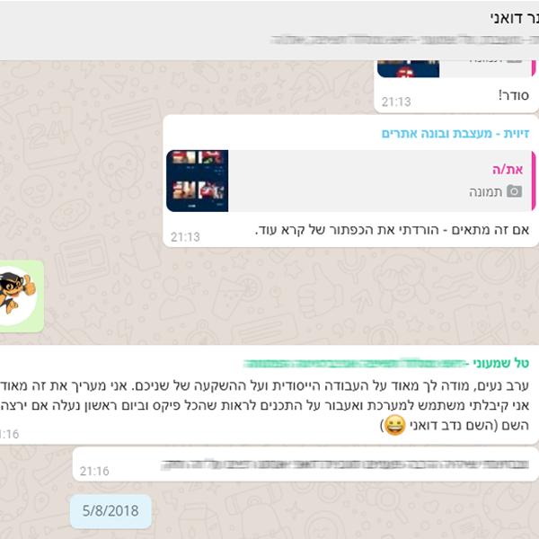הקמת-אתר-אינטרנט-נדב-דואני